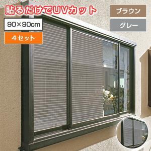 目隠し日よけメッシュシート 2枚組×4セット MMS-9045*4 室内窓専用 日よけ 日除け 目隠し 目隠しシート シール フィルム 窓ガラス 遮光 遮熱|e-kurashi