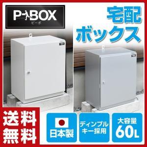 日本製 宅配ボックス 戸建て用 宅配BOX 宅配ポスト P-BOX(ピーボプレミアム) 完成品 PBP-1 宅配BOX 宅配収納BOX 宅配ポスト 鍵付 印鑑ケース付|e-kurashi