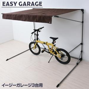 サイクルガレージ サイクルハウス (自転車3台用) YEG-3E サイクルポート 自転車置き場 自転車ガレージ 自転車 バイク 雨除け 屋根|e-kurashi