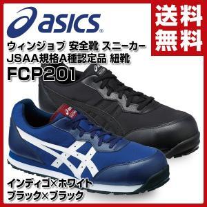 ウィンジョブ 安全靴 スニーカー JSAA規格A種認定品 サイズ24.5-28.0cm 紐靴 FCP201 安全靴 安全シューズ セーフティシューズ セーフティーシューズ|e-kurashi