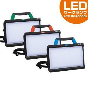 LED 投光器 ワークランプ 45W 3800Lm 昼光色 5000K 3mコード付き 防雨型2Pプラグ付き 明るさ2段階切替式 LWY-45 LED投光器 LED投光機 LEDライト|e-kurashi