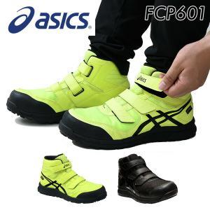 ウィンジョブ 安全靴 スニーカー JSAA規格A種認定品 サイズ24.5-28.0cm ハイカット/ベルトタイプ FCP601 安全靴 安全シューズ セーフティシューズ|e-kurashi