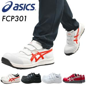 アシックス 安全靴 FCP301