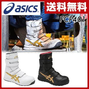 ウィンジョブ 安全靴 スニーカー JSAA規格A種認定品 サイズ24.5-28.0cm 半長靴/ベルト FCP401 安全靴 安全シューズ セーフティシューズ セーフティーシューズ|e-kurashi