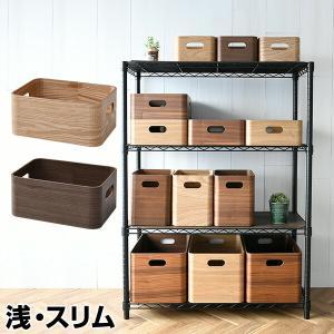 【送料無料】 山善(YAMAZEN)  収納ボックス 木箱 浅型スリム  TSB-1AH  ●本体サ...