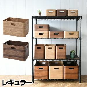 【送料無料】 山善(YAMAZEN)  収納ボックス 木箱 レギュラー  TSB-1  ●本体サイズ...