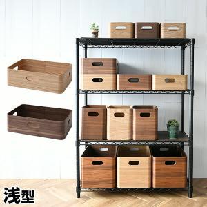 【送料無料】 山善(YAMAZEN)  収納ボックス 木箱 浅型  TSB-1A  ●本体サイズ:幅...
