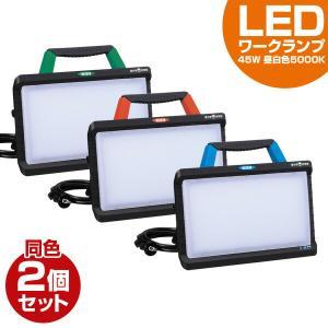 LED 投光器 ワークランプ 45W 同色2個セット 3800Lm 昼光色 5000K 3mコード付き 防雨型2Pプラグ付き 明るさ2段階切替式 LWY-45*2 LED投光器|e-kurashi