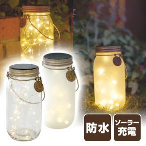 【送料無料】 キシマ  LED ソーラーガーデンライト 大  KL-10338  ●本体サイズ:幅8...