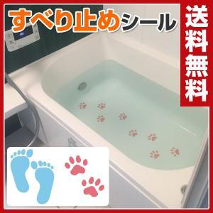 バス(Bath)デコ ステッカー すべり止め機能付き DECO-HITO/NEKO 風呂 浴槽 すべり止め 滑り止め シール シート すべり止めシール すべり止めシート