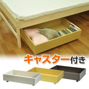 【送料無料】 エイアイエス(AIS)  ベッド下 収納ボックス 引き出し キャスター付き  BSB-...