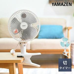 18cmクリップ扇風機 風量2段階切タイマー付き YCT-F18 ミニ扇風機 卓上扇風機 クリップ扇風機 扇風機 デスクファン オフィス デスク おしゃれ|e-kurashi