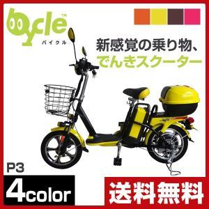 バイクル P3S ペダル付き 電動バイク 電動スクーター 電気 電気自転車 電気スクーター モーターサイクル モーターバイク 原付 原チャリ|e-kurashi