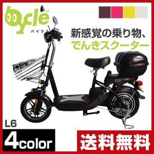 バイクル L6S ペダルなし 電動バイク 電動スクーター 電気 電気自転車 電気スクーター モーターサイクル モーターバイク 原付 原チャリ|e-kurashi