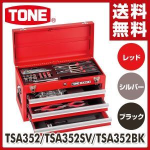 ツールセット 差込角9.5mm 内容38点 TSA352/TSA352SV/TSA352BK 工具箱 工具ボックス ツールボックス 工具BOX 工具入れ 工具ケース ツールBOX 道具箱|e-kurashi