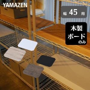 【送料無料】 山善(YAMAZEN)  リバーシブル 木製棚板 2枚セット 45cm用   ICMW...
