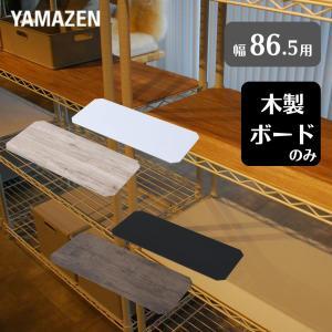 【送料無料】 山善(YAMAZEN)  リバーシブル 木製棚板 2枚セット 87cm用   ICMW...