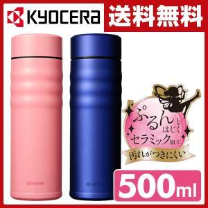セラミックマグボトル (スクリュータイプ) 500ml CSB-S500-BCPK/BRBU マグボトル セラブリッド スリム 軽い おしゃれ かわいい 保冷 保温 水筒 タンブラー|e-kurashi