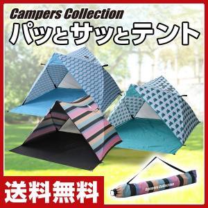 【送料無料】 山善(YAMAZEN) キャンパーズコレクション  パッとサッとテント  TW-M15...