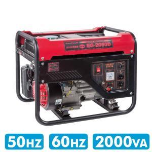 ドリームパワー 発電機 (定格出力2kVA/出力3.3kW) EG-2050D/EG-2060D エンジン発電機 非常用電源 家庭用 東日本用 西日本用|e-kurashi