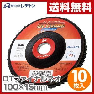 DTファイナルネオ 10枚入 (100mm×15mm) A60/A80/A100 DTファイナルneo ディスクグラインダー用 ディスクペーパー バリ取り【あすつく】|e-kurashi