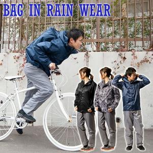 レインウェア レインコート レディース メンズ 上下 全2色 ADJUST MAKKU BAG IN AS-7600 バイク 通学 通勤 防水 透湿 撥水 アウトドア 軽量【あすつく】|e-kurashi