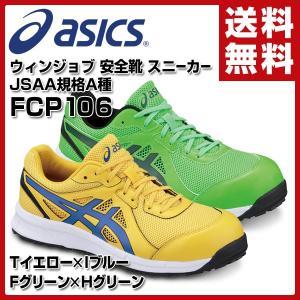 安全靴 スニーカー ウィンジョブ FCP106/0445/8579 JSAA規格A種 作業靴 ワーキングシューズ 安全シューズ セーフティシューズ e-kurashi