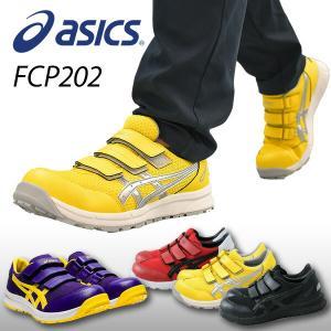 安全靴 スニーカー ウィンジョブ JSAA規格A種認定品 FCP202 マジックテープ ベルトタイプ ローカット 作業靴 ワーキングシューズ 安全シューズ【あすつく】|e-kurashi