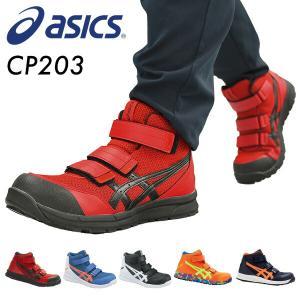 安全靴 スニーカー ウィンジョブ JSAA規格A種認定品 FCP203 マジックテープ ベルトタイプ ハイカット 作業靴 ワーキングシューズ 安全シューズ【あすつく】|e-kurashi