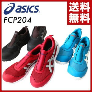 安全靴 スニーカー ウィンジョブ JSAA規格A種認定品 FCP204 スリッポン ローカット 作業...