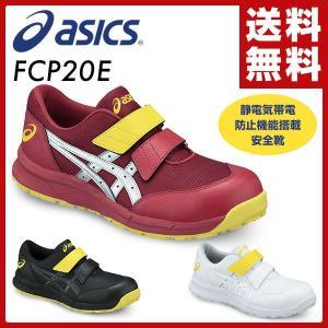 安全靴 スニーカー ウィンジョブ JSAA規格A種認定品 静電気帯電防止機能 FCP20E マジックテープ ベルトタイプ ローカット 作業靴【あすつく】|e-kurashi