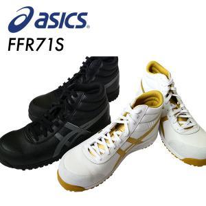 【送料無料】 アシックス(ASICS)  安全靴 スニーカー ウィンジョブ  FFR71S/9075...