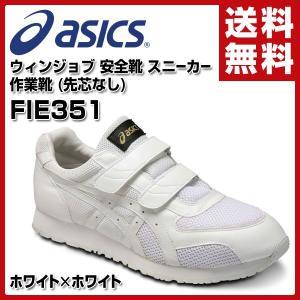 安全靴 スニーカー ウィンジョブ 作業靴 (先芯なし) FIE351/0101 ホワイト/ホワイト ...