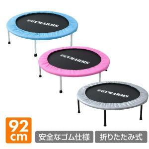 【送料無料】 山善(YAMAZEN)  トランポリン(92cm)  OTP-90  ●本体サイズ:幅...