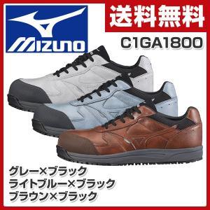 安全靴 オールマイティ 水に強い防水タイプ ALMIGHTY WF C1GA1800 プロテクティブスニーカー セーフティーシューズ 紐靴 防水モデル【あすつく】|e-kurashi