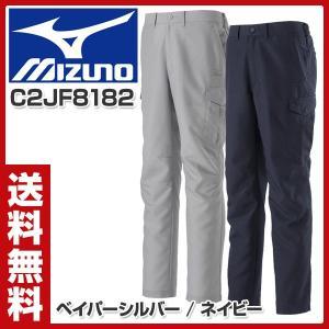 【送料無料】 ミズノ(MIZUNO)  作業服 作業着 作業ズボン ワークパンツ  C2JF8182...