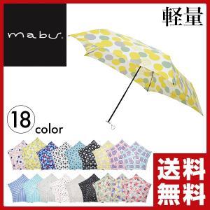 【送料無料】 SMV JAPAN  mabu(マブ) 折りたたみ傘 5本骨傘 55cm  MBU-L...
