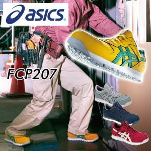 アシックス 安全靴 レディース FCP207 (1272A001)