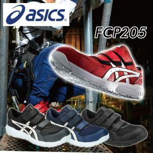 安全靴 アシックス スニーカー FCP205 REGULAR(1271A001)【あすつく】|e-kurashi