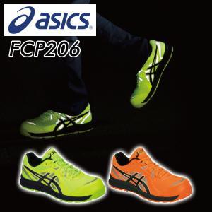 【送料無料】 アシックス(ASICS)  安全靴 スニーカー ウィンジョブ  FCP206 Hi-V...