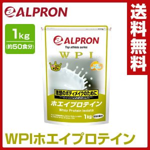WPI ホエイプロテイン 1kg 選べる3種の味 レモンヨーグルト チョコ ストロベリー プロテイン ホエイプロテイン 国産 日本製 たんぱく質 タンパク質 WPI|e-kurashi