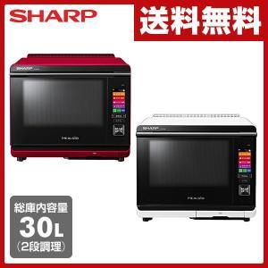 【送料無料】 シャープ(SHARP)  ウォーター オーブン ヘルシオ 30L 2段調理 音声対話 ...