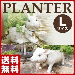 【送料無料】 キシマ  アンティーク調 プランター ファームプランター Lサイズ  KH-60972...