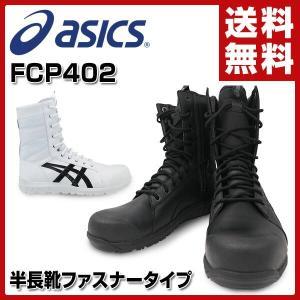 安全靴 スニーカー ウィンジョブ JSAA規格A種認定品 FCP402 (1271A002) 作業靴...