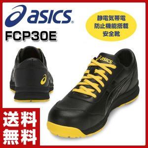 安全靴 スニーカー ウィンジョブ 静電気帯電防止機能 FCP30E (1271A003) 001:ブ...