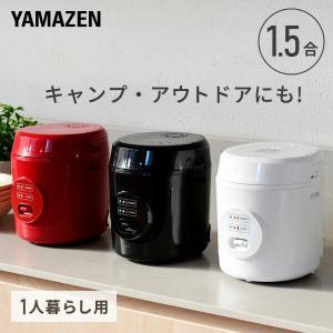 【送料無料】 山善 YAMAZEN  炊飯器 1.5合炊き ミニ ライスクッカー  YJE-M150...