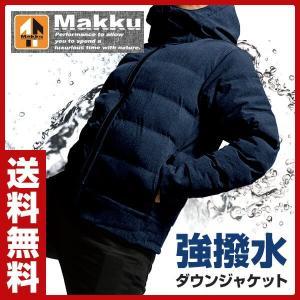 【送料無料】 Makku(マック)  ダウンジャケット シームレスダウン メンズ レディース ストレ...