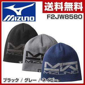 【送料無料】 ミズノ(MIZUNO)  ニット帽 帽子 防寒 ブレスサーモニットキャップ  F2JW...
