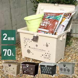 【送料無料】 平和工業  ガーデン コンテナ 70L 2個セット  ●本体サイズ:幅60×奥行41×...