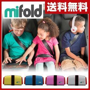 【送料無料】 mifold(マイフォールド)  携帯型 ジュニアシート チャイルドシート 対象年齢3...